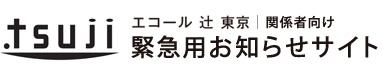 エコール 辻󠄀󠄀 東京 緊急用お知らせサイト