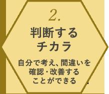 2. 判断するチカラ