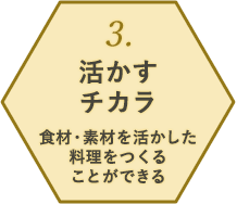 3. 活かすチカラ