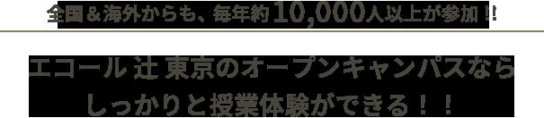 全国&海外からも、毎年約10,000人以上が参加!! エコール 辻 東京のオープンキャンパスならしっかりと授業体験ができる!!