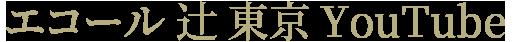 エコール 辻 東京 YouTube